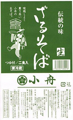 【飛騨そば小舟】ざるそば つゆ付 二食入 (冷蔵)