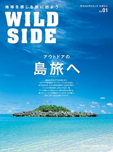 WILD SIDE vol.01―アウトドアトリップマガジン アウトドアの島旅へ 島を遊ぶ11の旅 (CHIKYU-MARU MOOK)