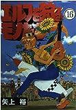 エルフを狩るモノたち 16 (電撃コミックス)