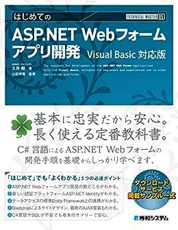 [WINGSプロジェクト土井毅, 山田祥寛]のTECHNICAL MASTER はじめてのASP.NET Webフォームアプリ開発 Visual Basic 対応版