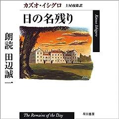 日の名残り: ノーベル賞記念版