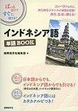 インドネシア語単語BOOK―ぱっと引けてすぐに使える!