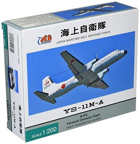 全日空商事 1/200 YS11M-A 9043 海上自衛隊 プラスチックディスプレイベース付 完成品の詳細を見る