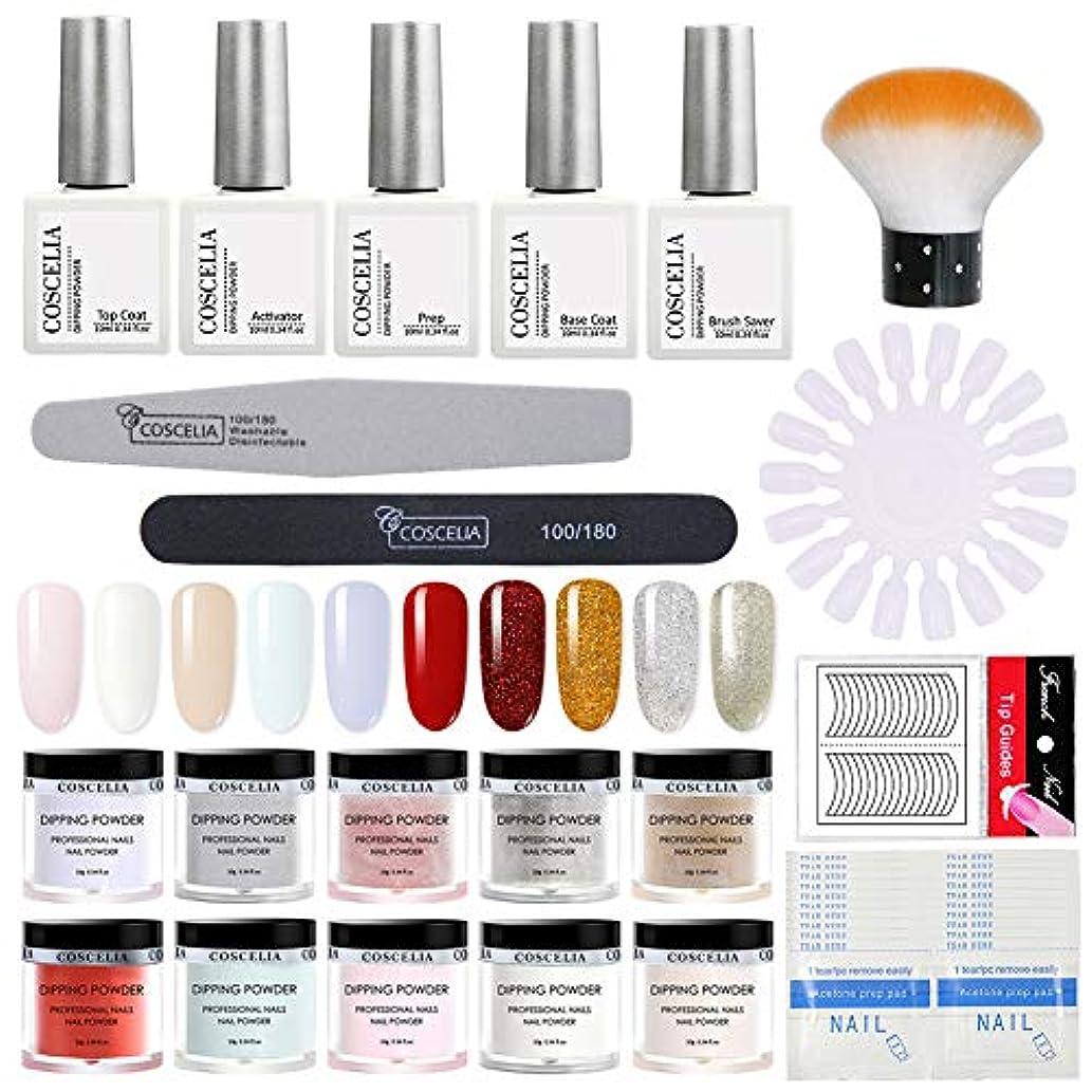 パッドる深める浸漬パウダーカラー ディッピングパウダー 10色ネイルパウダーセット UV/LEDライトを必要がない ネイルデザインパウダー 自宅ネイル セルフネイルキット
