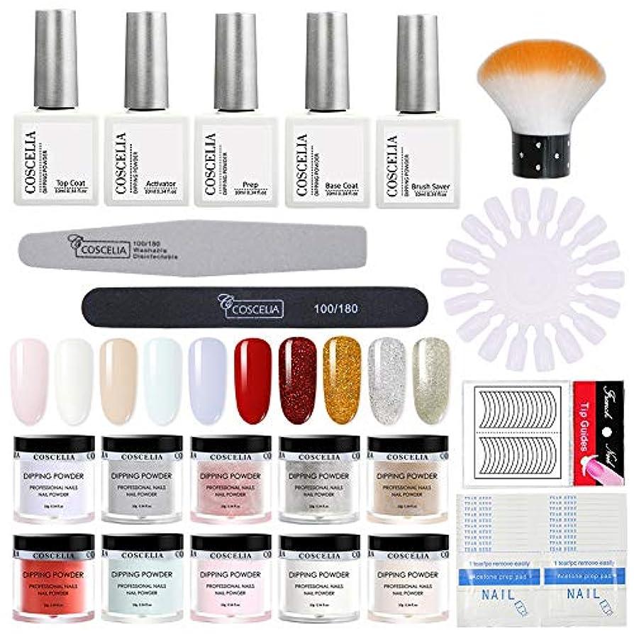 クリップ足枷データ浸漬パウダーカラー ディッピングパウダー 10色ネイルパウダーセット UV/LEDライトを必要がない ネイルデザインパウダー 自宅ネイル セルフネイルキット