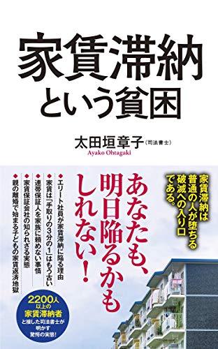 家賃滞納という貧困 (ポプラ新書)