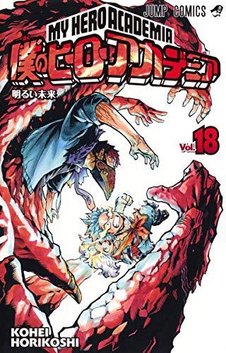 僕のヒーローアカデミア 18 (ジャンプコミックス)の詳細を見る