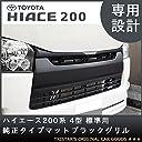 【ハイエース 200系 4型 5型 標準用】純正タイプ マットブラック グリル