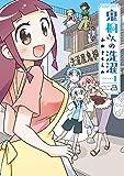 鬼桐さんの洗濯【カラーページ増量版】 (1) (バンブーコミックス)