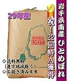 【玄米そのまま】検査一等米限定 岩手県産ひとめぼれ30kg石抜き済み玄米/特A獲得 (玄米そのまま)