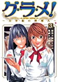 グ・ラ・メ!~大宰相の料理人~ 3巻 (バンチコミックス)
