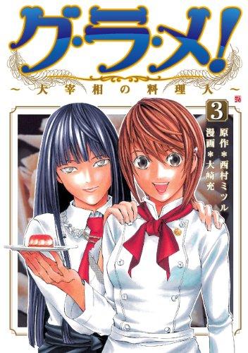 グ・ラ・メ!〜大宰相の料理人〜 3巻 (バンチコミックス)
