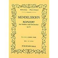 No.73 メンデルスゾーン ヴァイオリン協奏曲 ホ短調 (Kleine Partitur)
