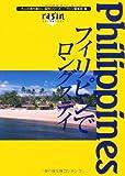 フィリピンでロングステイ (大人の海外暮らし国別シリーズ―ラシン特選ブックス) 画像