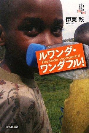 ルワンダ・ワンダフル! (向う岸からの世界史) (シリーズ向う岸からの世界史)の詳細を見る