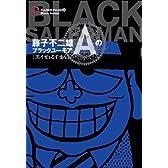 藤子不二雄Aのブラックユーモア 1 黒イせぇるすまん (ビッグコミックススペシャル)