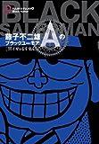 藤子不二雄Aのブラックユーモア / 藤子不二雄A のシリーズ情報を見る