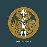 水戸黄門 サウンドトラック2  TVサントラ, 東幹久, 的場浩司, 山上路夫 (アスタエンタテインメント)