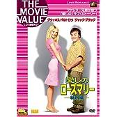 愛しのローズマリー(特別編) [DVD]