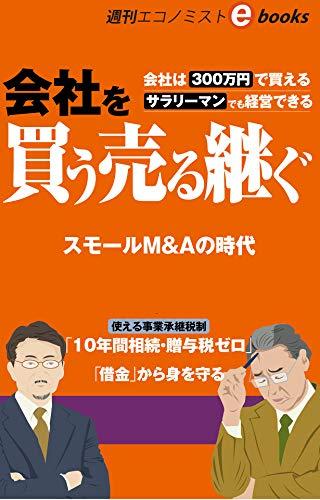 会社を買う 売る 継ぐ 週刊エコノミストebooks