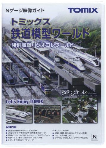 TOMIX Nゲージ 7404 トミックス鉄道模型ワールドDVD