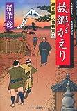 故郷(さと)がえり―研ぎ師人情始末〈15〉 (光文社時代小説文庫)
