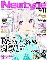 Re:ゼロから始める異世界生活 Memory Snow、魔法少女リリカルなのは Detonationなど三大アニメ誌2018年11月号