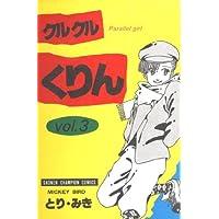 クルクルくりん 3 (少年チャンピオンコミックス)