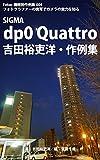 Foton機種別作例集004 フォトグラファーの実写でカメラの実力を知る SIGMA dp0 Quattro 吉田裕吏洋・作例集