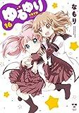 ゆるゆり (16) (百合姫コミックス)