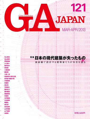 GA JAPAN 121の詳細を見る