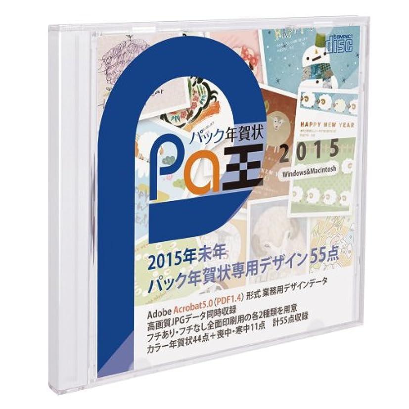 しおれた絶滅した牧師2015年未年 業務用パック年賀状専用デザイン Pa王 CD-ROM