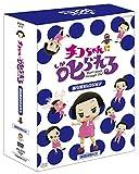 【メーカー特典あり】チコちゃんに叱られる! 「乗り物セレクション」初回限定BOX(3Dトレーディングカード付) [DVD]