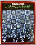 現代の絵画〈8〉ボナールとナビ派 (1974年)