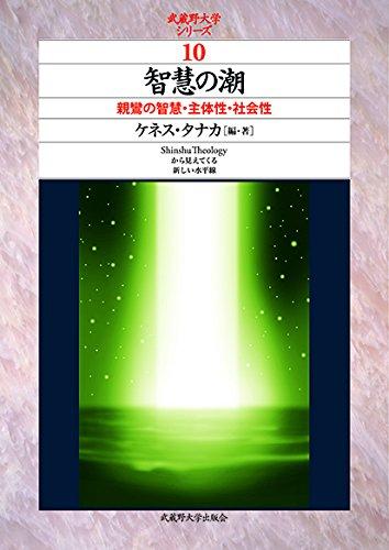 [画像:智慧の潮 (武蔵野大学シリーズ)]