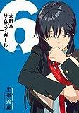 大日本サムライガール6 (星海社文庫)