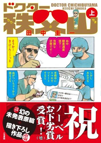 ドクター秩父山(上)