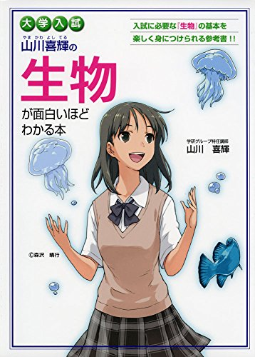 大学入試 山川喜輝の 生物が面白いほどわかる本の詳細を見る