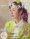 一枚の絵 2017年 04 月号 [雑誌]