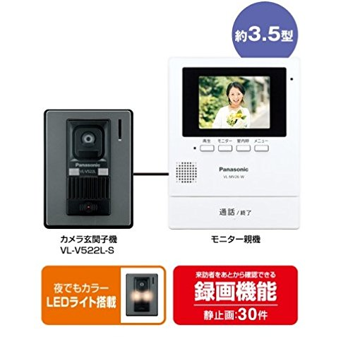 パナソニック(Panasonic) テレビドアホン VL-SV26KL-W