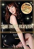 冬月かえで THE BEST ELEVEN 輝き続ける8時間 Winter Moon 最上級美人女優 冬月かえで驚愕の11タイトル収録!  アイデアポケット [DVD]