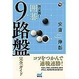 決定版!  囲碁 9路盤完全ガイド (囲碁人ブックス)