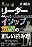 リーダーのための「イソップ童話」の正しい読み方 (nagasaki business)