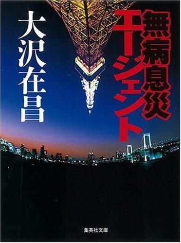 無病息災エージェント (集英社文庫)