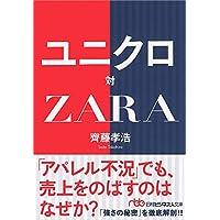 ユニクロ対ZARA (日経ビジネス人文庫)