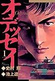 オデッセイ(1) (ビッグコミックス)