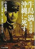 牛島満軍司令官沖縄に死す―最後の決戦場に散った慈愛の将軍の生涯 (光人社NF文庫)