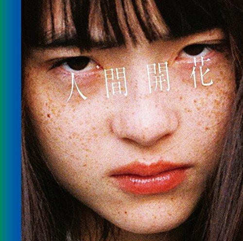 [画像:【早期購入特典あり】人間開花(初回限定盤)(DVD付)(RADWIMPS in『君の名は。』スペシャルイラストカード付)]