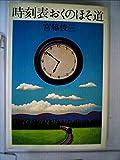 時刻表おくのほそ道 (1982年)