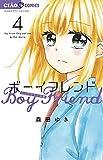 ボーイフレンド コミック 1-4巻セット